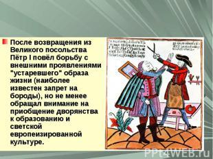После возвращения из Великого посольства Пётр I повёл борьбу с внешними проявлен
