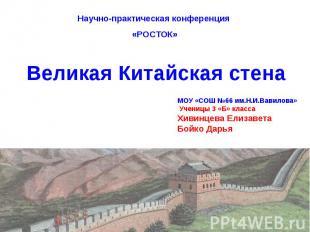 Научно-практическая конференция «РОСТОК» Великая Китайская стена МОУ «СОШ №66 им