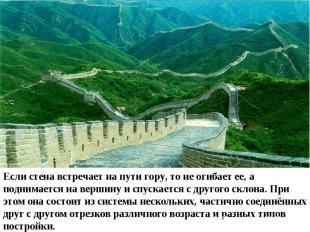 Если стена встречает на пути гору, то не огибает ее, а поднимается на вершину и