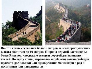 Высота стены составляет более 6 метров, в некоторых участках высота достигает до