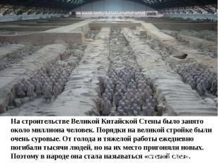 На строительстве Великой Китайской Стены было занято около миллиона человек. Пор
