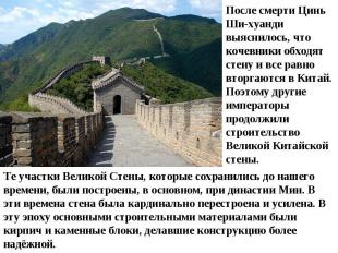 После смерти Цинь Ши-хуанди выяснилось, что кочевники обходят стену и все равно