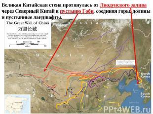 Великая Китайская стена протянулась от Ляодунского залива через Северный Китай в