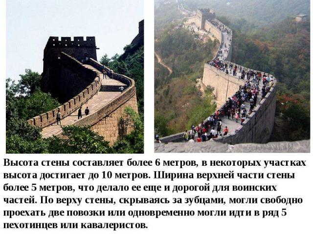 Высота стены составляет более 6 метров, в некоторых участках высота достигает до 10 метров. Ширина верхней части стены более 5 метров, что делало ее еще и дорогой для воинских частей. По верху стены, скрываясь за зубцами, могли свободно проехать две…