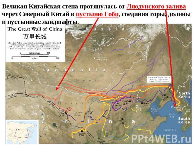 Великая Китайская стена протянулась от Ляодунского залива через Северный Китай в пустыню Гоби, соединяя горы, долины и пустынные ландшафты.