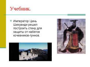 Учебник.Император Цинь Шихуанди решил построить стену для защиты от набегов коче