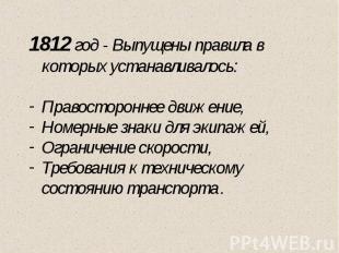 1812 год - Выпущены правила в которых устанавливалось: Правостороннее движение,Н