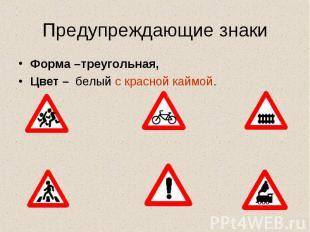 Предупреждающие знакиФорма –треугольная,Цвет – белый с красной каймой.