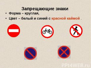 Запрещающие знаки Форма – круглая,Цвет – белый и синий с красной каймой .