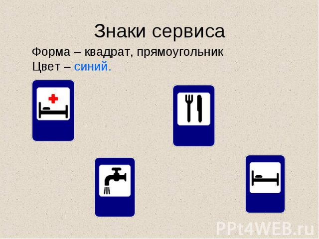 Знаки сервисаФорма – квадрат, прямоугольникЦвет – синий.
