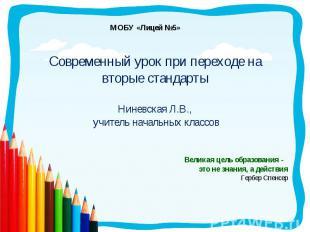 МОБУ «Лицей №5» Современный урок при переходе на вторые стандарты Ниневская Л.В.