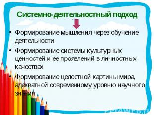 Системно-деятельностный подходФормирование мышления через обучение деятельностиФ