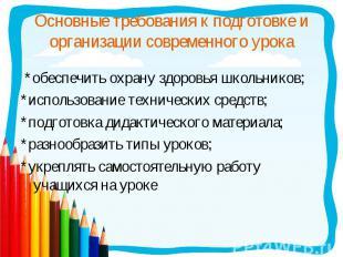 Основные требования к подготовке и организации современного урока *обеспечить ох