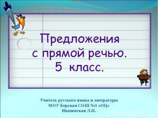 Предложения с прямой речью. 5 класс. Учитель русского языка и литературы МОУ Бор