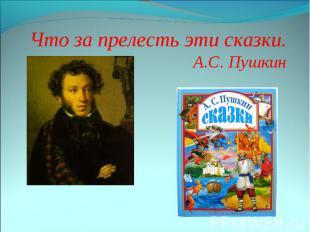 Что за прелесть эти сказки.А.С. Пушкин