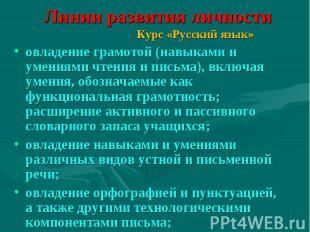 Линии развития личности Курс «Русский язык»овладение грамотой (навыками и умения