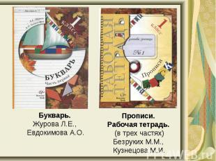 Букварь. Журова Л.Е., Евдокимова А.О.Прописи. Рабочая тетрадь. (в трех частях)Бе