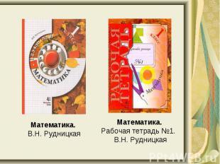 Математика. В.Н. РудницкаяМатематика. Рабочая тетрадь №1. В.Н. Рудницкая