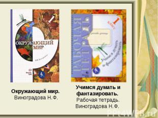 Окружающий мир. Виноградова Н.Ф.Учимся думать и фантазировать. Рабочая тетрадь.В