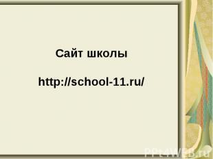 Сайт школыhttp://school-11.ru/