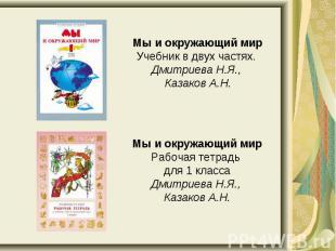 Мы и окружающий мирУчебник в двух частях. Дмитриева Н.Я., Казаков А.Н.Мы и окруж