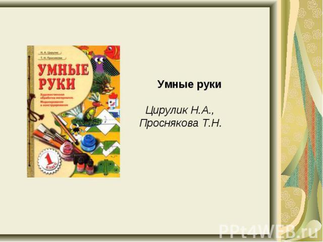 Умные руки Цирулик Н.А., Проснякова Т.Н.