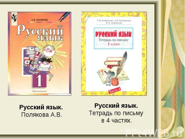 Русский язык. Полякова А.В. Русский язык. Тетрадь по письму в 4 частях.