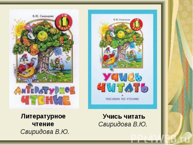Литературное чтение Свиридова В.Ю. Учись читатьСвиридова В.Ю.
