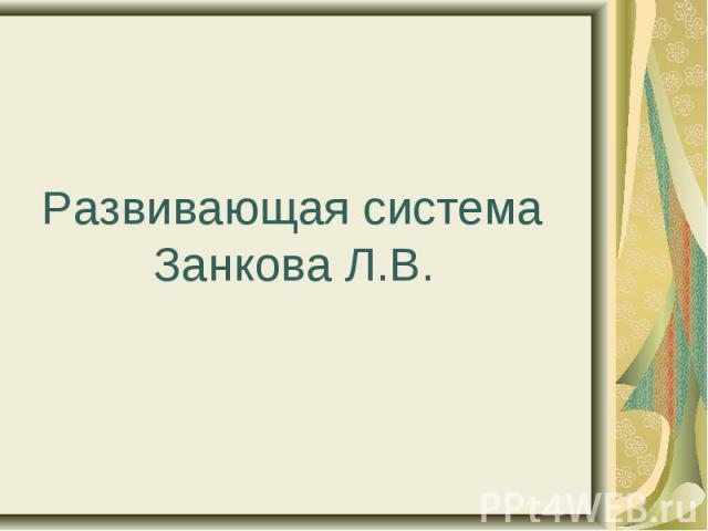 Развивающая система Занкова Л.В.