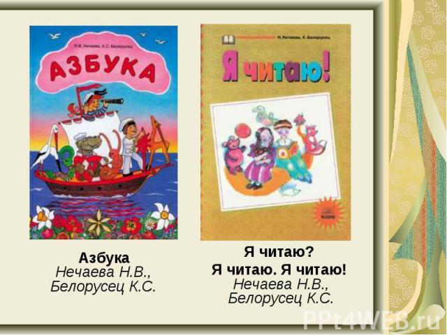 АзбукаНечаева Н.В., Белорусец К.С.Я читаю? Я читаю. Я читаю!Нечаева Н.В., Белорусец К.С.
