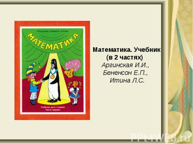 Математика. Учебник(в 2 частях) Аргинская И.И., Бененсон Е.П., Итина Л.С.