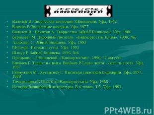 Валитов И. Творческая эволюция З.Биишевой. Уфа, 1972Баимов Р. Творческие почерки
