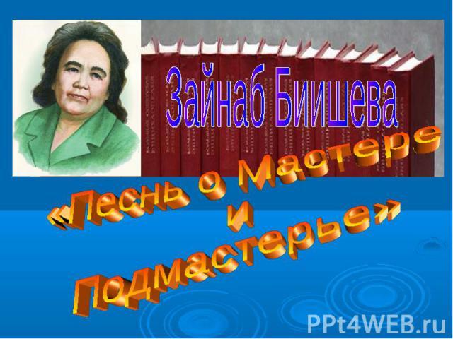 Зайнаб Биишева «Песнь о Мастере и Подмастерье»