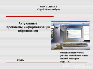 МОУ СОШ № 3 Город Александров Актуальные проблемы информатизации образования Мат