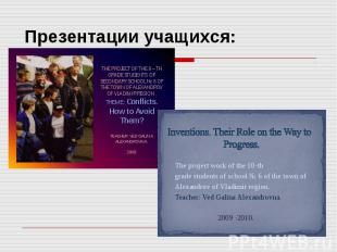 Презентации учащихся: