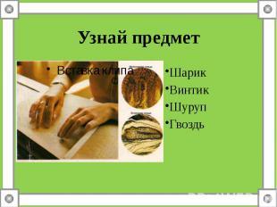 Узнай предметШарикВинтикШурупГвоздь