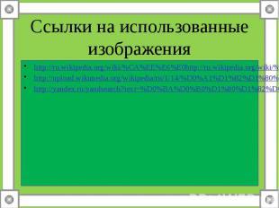 Ссылки на использованные изображенияhttp://ru.wikipedia.org/wiki/%CA%EE%E6%E0htt