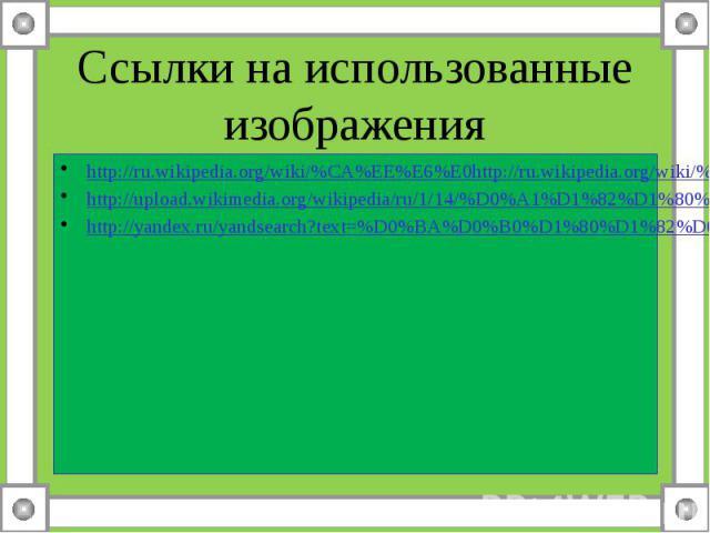 Ссылки на использованные изображенияhttp://ru.wikipedia.org/wiki/%CA%EE%E6%E0http://ru.wikipedia.org/wiki/%CA%EE%E6%E0http://upload.wikimedia.org/wikipedia/ru/1/14/%D0%A1%D1%82%D1%80%D0%BE%D0%B5%D0%BD%D0%B8%D0%B5_%D0%BA%D0%BE%D0%B6%D0%B8_%D0%BE%D0%B…
