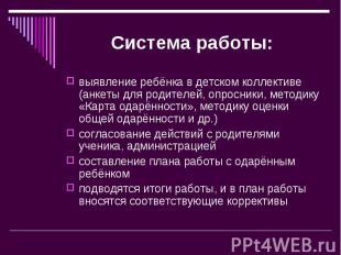 Система работы:выявление ребёнка в детском коллективе (анкеты для родителей, опр
