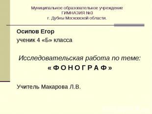 Муниципальное образовательное учреждение ГИМНАЗИЯ №3г. Дубны Московской области.