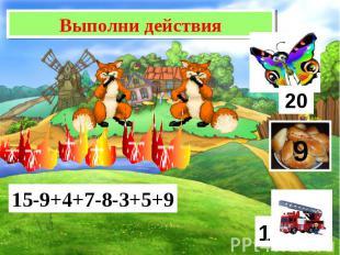 Выполни действия15-9+4+7-8-3+5+9