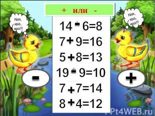 14 * 6=87 * 9=165 * 8=1319 * 9=107 * 7=148 * 4=12