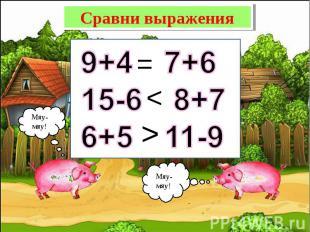 Сравни выражения9+4…7+615-6…8+76+5…11-9