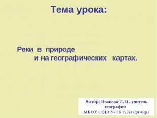 Тема урока: Реки в природе и на географических картах. Автор: Иванова Л. И., учи