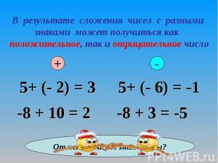 В результате сложения чисел с разными знаками может получиться как положительное