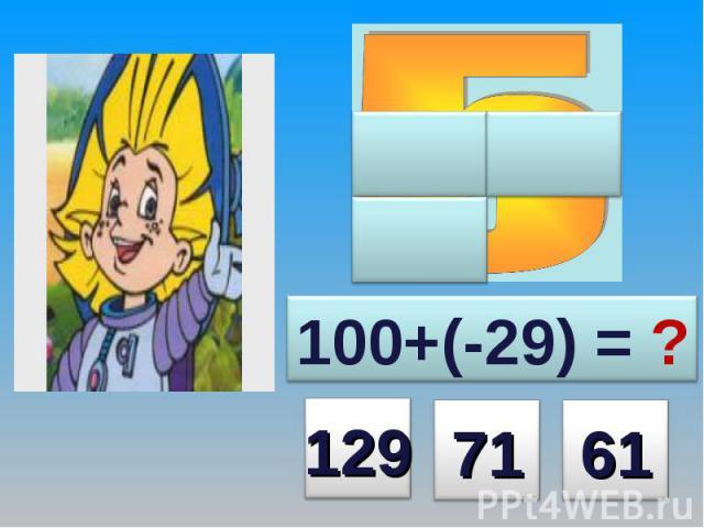 100+(-29) = ?
