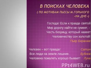 В поисках человека ( по мотивам пьесы М.Горького «На дне») Господа! Если к правд