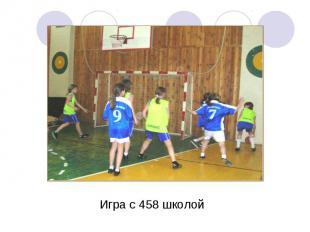 Игра с 458 школой