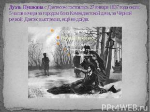 Дуэль Пушкина с Дантесом состоялась 27 января 1837 года около 5 часов вечера за