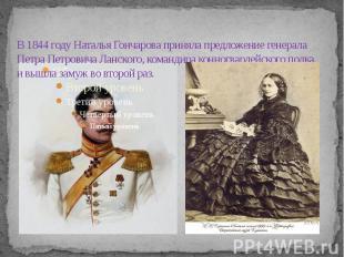 В 1844 году Наталья Гончарова приняла предложение генерала Петра Петровича Ланск